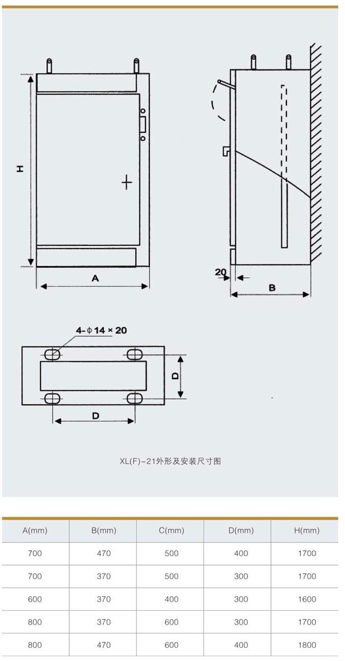 XL(F)-21动力配电柜