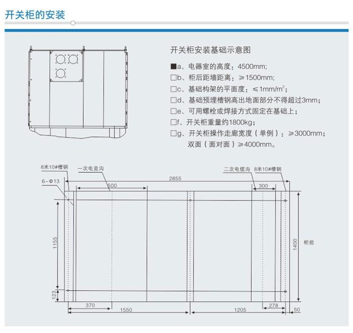 KYN61-40.5型铠装移动式交流金属封闭开关设备
