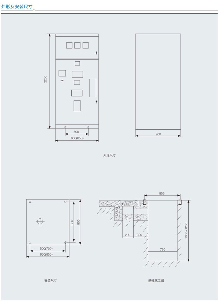 HXGN□-12(□·R)/□ 型箱式(固定)金属封闭环网开设备