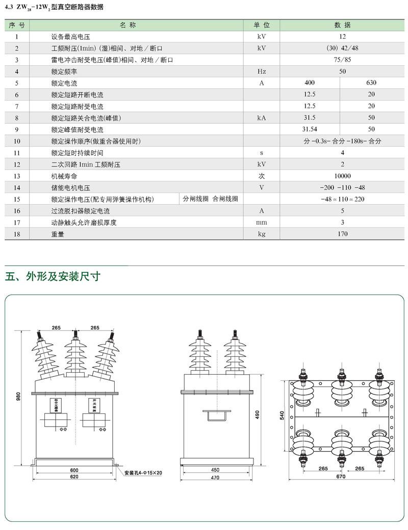 JLSZK-12W带真空断路器型预付费高压计量箱
