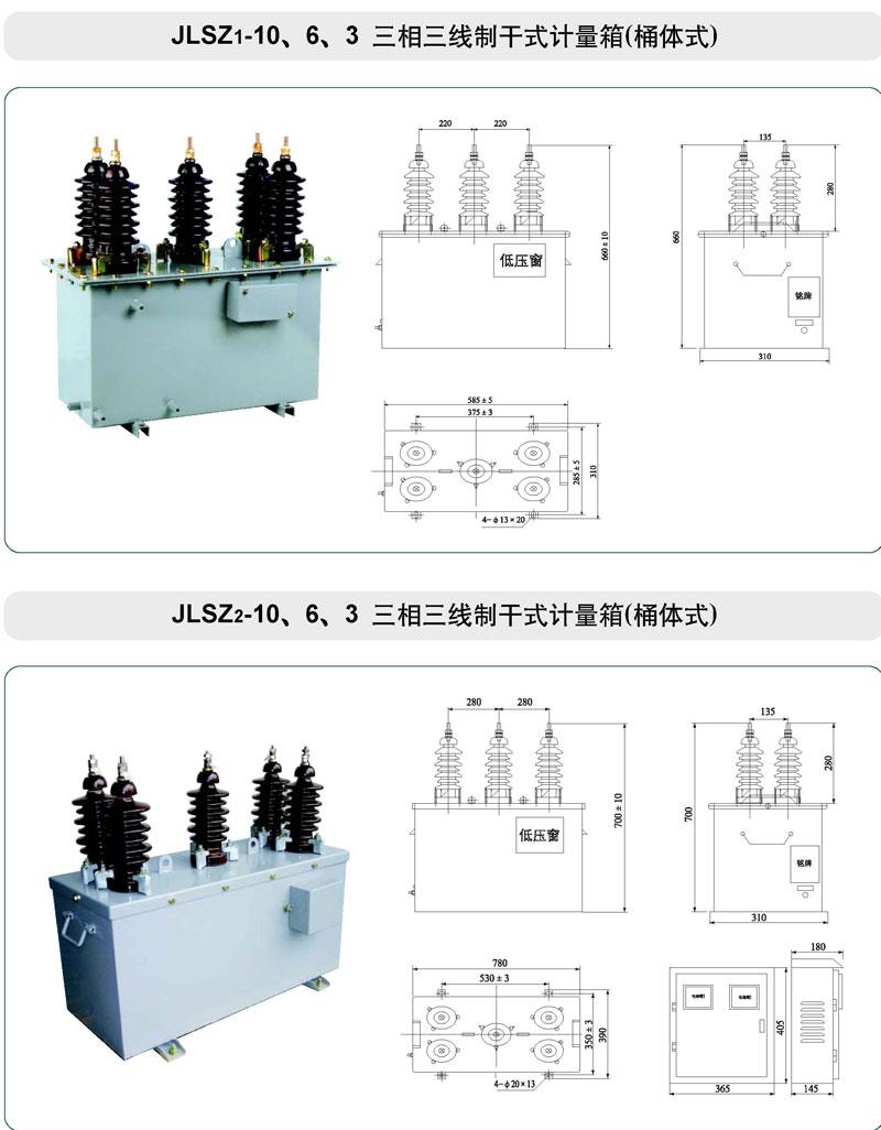 JLSZ,JLSZWS户外干式高压计量箱(桶体式)