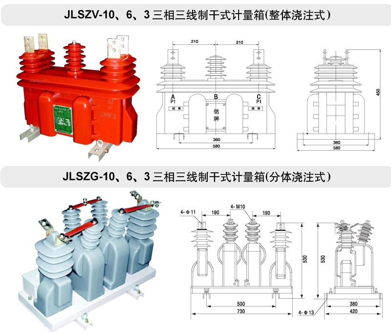 JLSZ户外干式计量箱(树脂浇注式)