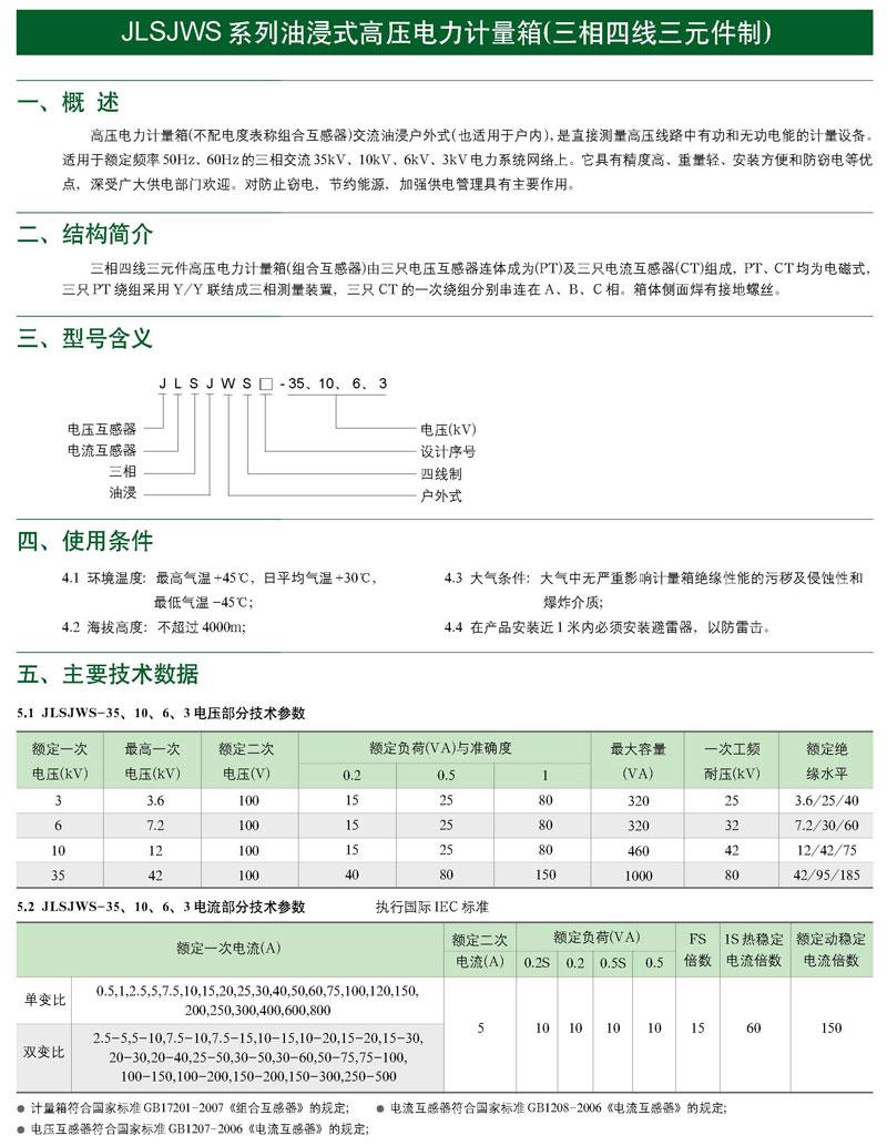 JLSJWS系列油浸式电力计量箱(三相四线制)